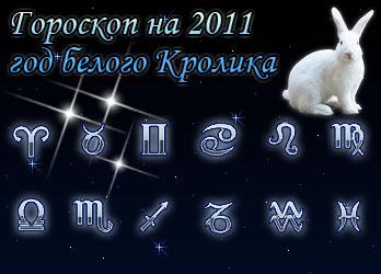 гороскопы на 2011 год белого кролика