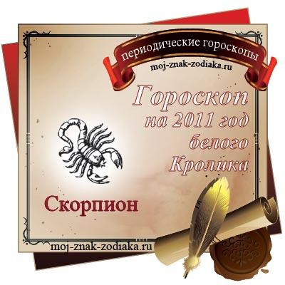 Скорпион - Гороскоп на 2011 год Кролика