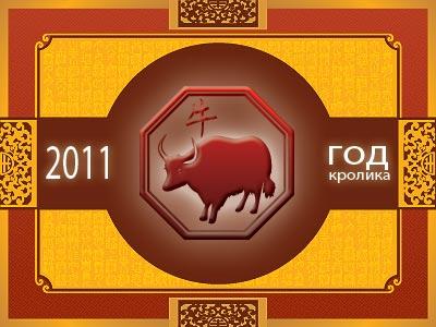 Бык - гороскоп восточный на 2011 год Кролика