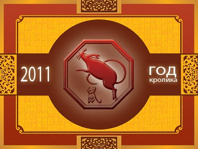 Крыса - гороскоп восточный на 2011 год Кролика