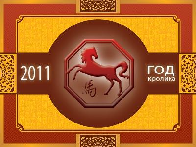 Лошадь - гороскоп восточный на 2011 год Кролика