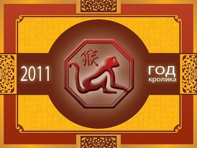 Обезьяна - гороскоп восточный на 2011 год Кролика