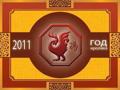 Петух - гороскоп восточный на 2011 год Кролика