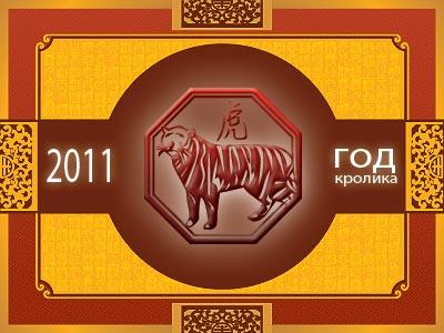 Тигр - гороскоп восточный на 2011 год Кролика