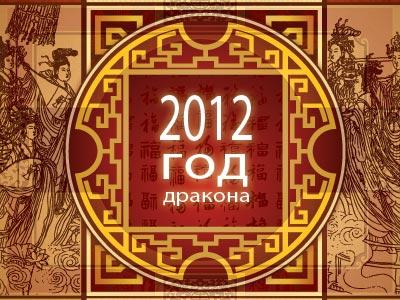 Гороскоп восточный на 2012 год