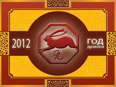 Кролик - гороскоп восточный на 2012 год Дракона