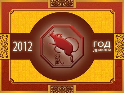 Крыса - гороскоп восточный на 2012 год Дракона
