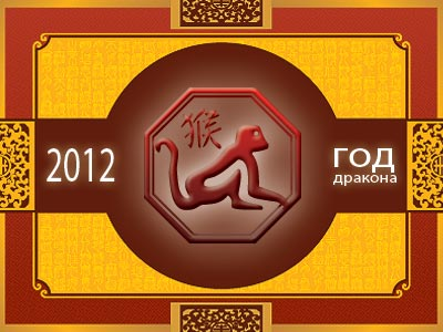 Обезьяна - гороскоп восточный на 2012 год Дракона