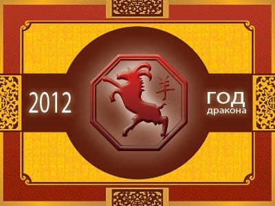 Овца - гороскоп восточный на 2012 год Дракона
