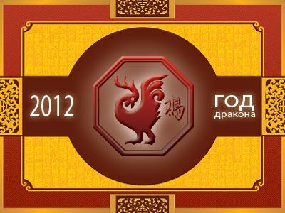 Петух - гороскоп восточный на 2012 год Дракона