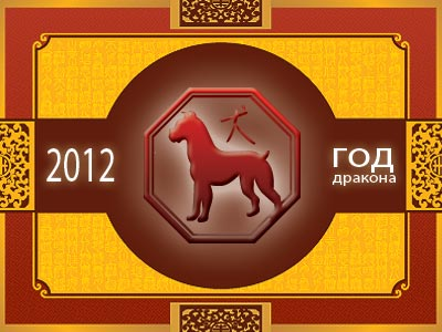 Собака - гороскоп восточный на 2012 год Дракона