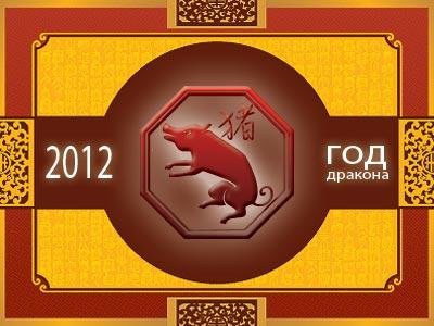 Свинья - гороскоп восточный на 2012 год Дракона