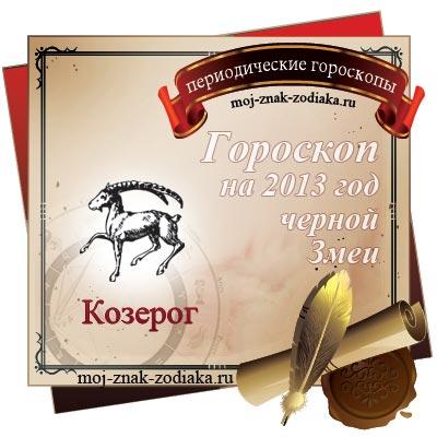 Гороскоп на 2013 год - Козерог