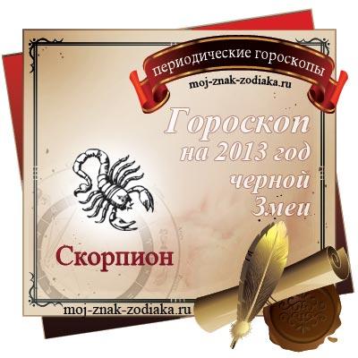 Гороскоп на 2013 год - Скорпион