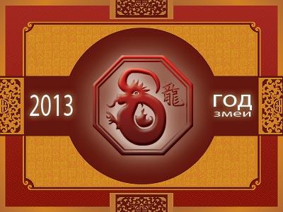 Дракон - гороскоп восточный на 2013 год Змеи
