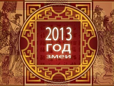 Гороскоп восточный на 2013 год