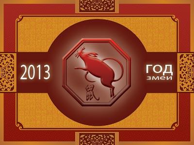 Крыса - гороскоп восточный на 2013 год Змеи