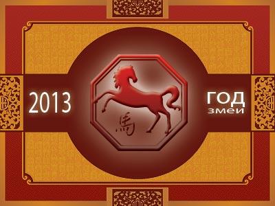 Лошадь - гороскоп восточный на 2013 год Змеи