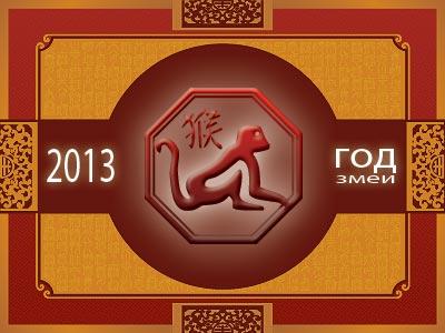 Обезьяна - гороскоп восточный на 2013 год Змеи