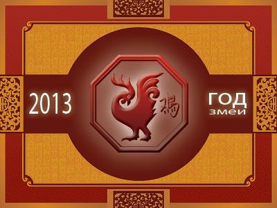 Петух - гороскоп восточный на 2013 год Змеи