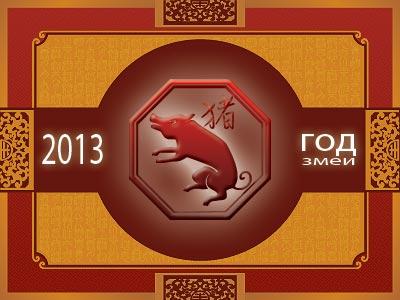 Свинья - гороскоп восточный на 2013 год Змеи