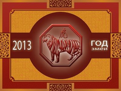 Тигр - гороскоп восточный на 2013 год Змеи