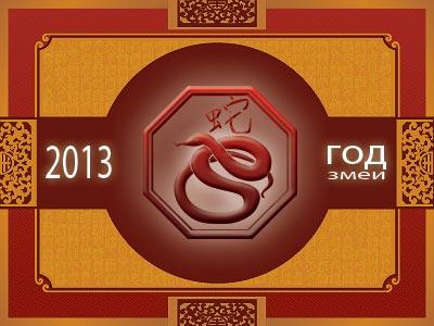 http://moj-znak-zodiaka.ru/img/goroskop-na-god/2013/vostochnyi/zmeya.jpg