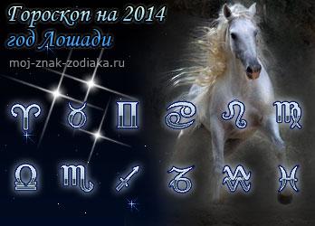 гороскопы на 2014 год зеленой Лошади