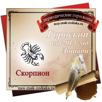 Гороскоп на 2014 год - Скорпион