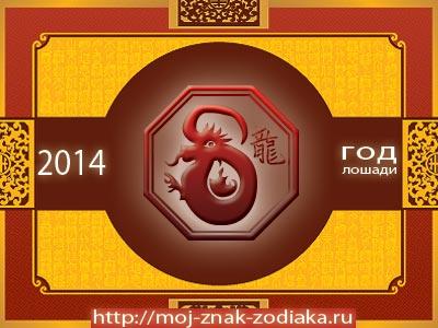 Дракон - гороскоп восточный на 2014 год Лошади