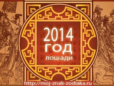 Гороскоп восточный на 2014 год