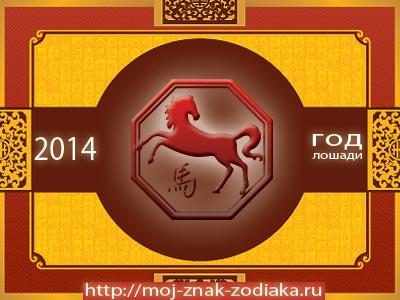 Лошадь - гороскоп восточный на 2014 год Лошади