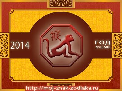 Обезьяна - гороскоп восточный на 2014 год Лошади