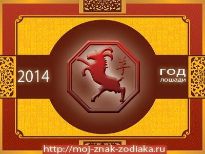 Овца - гороскоп восточный на 2014 год Лошади