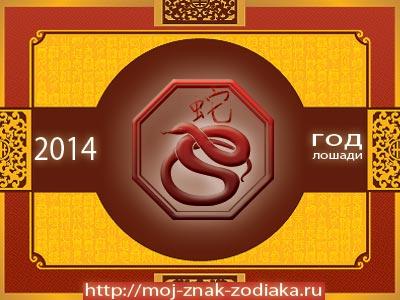 Змея - гороскоп восточный на 2014 год Лошади