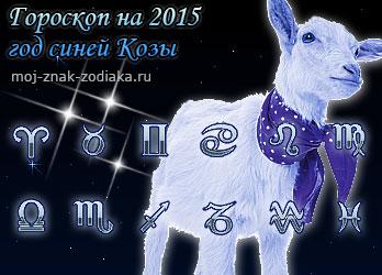 гороскопы на 2015 год синей Козы