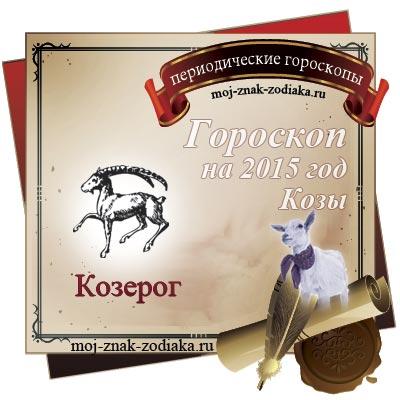 Гороскоп на 2015 год - Козерог