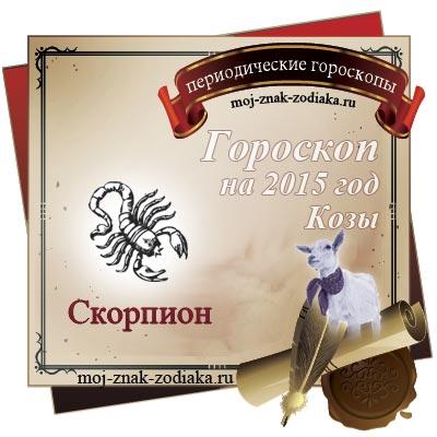 Гороскоп на 2015 год - Скорпион
