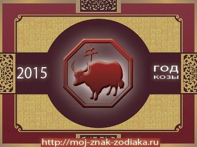 Бык - гороскоп восточный на 2015 год Козы