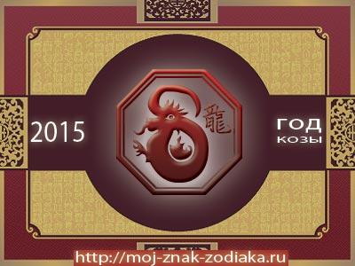 Дракон - гороскоп восточный на 2015 год Козы