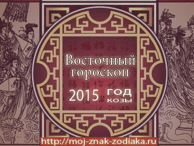 Гороскоп восточный на 2015 год