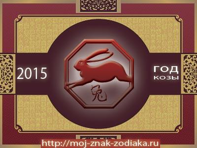 Кролик - гороскоп восточный на 2015 год Козы