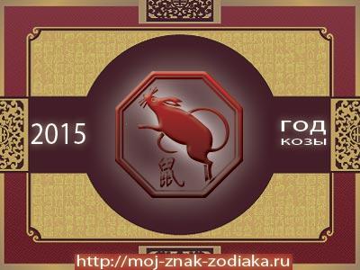 Крыса - гороскоп восточный на 2015 год Козы
