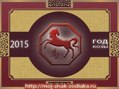 Лошадь - гороскоп восточный на 2015 год Козы