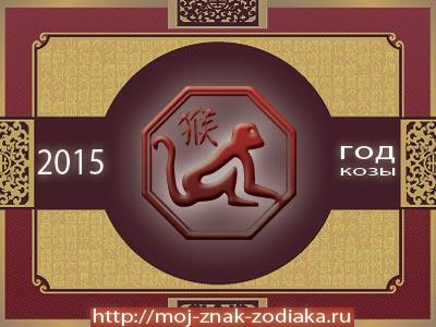 Обезьяна - гороскоп восточный на 2015 год Козы