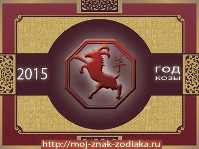 Овца - гороскоп восточный на 2015 год Козы