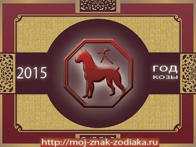 Собака - гороскоп восточный на 2015 год Козы