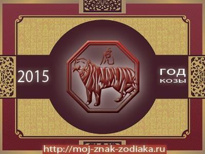 Тигр - гороскоп восточный на 2015 год Козы