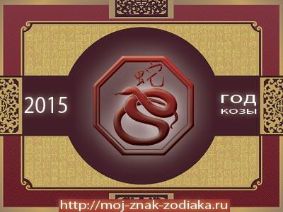 Змея - гороскоп восточный на 2015 год Козы