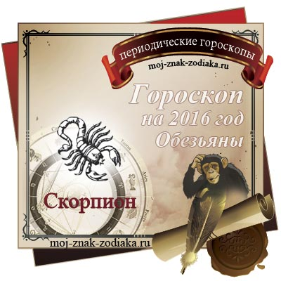 Гороскоп на 2016 год - Скорпион